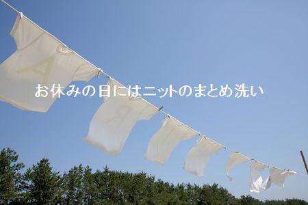ニットの洗濯