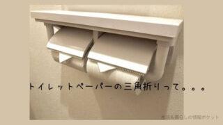 トイレットペーパーの三角折